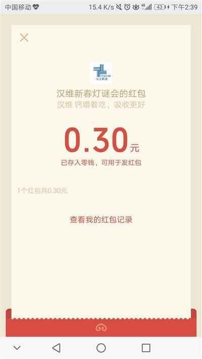 微信关注公众号汉光药业亲测必中0.3!