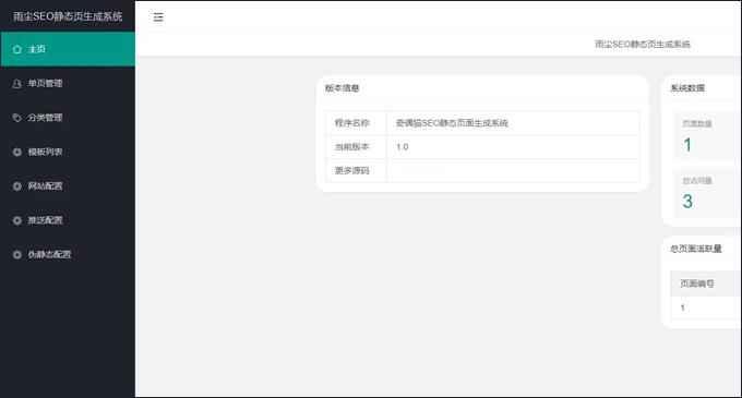 雨尘SEO静态页面生成系统最新版本源码v1.3秒钟可生成上千条单页面SEO必备神器
