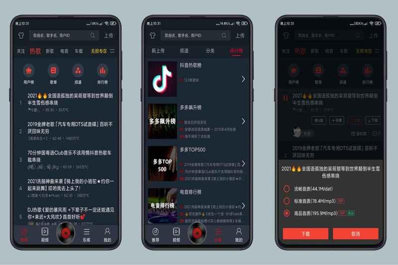 安卓DJ多多超劲爆DJ嗨曲网络红歌