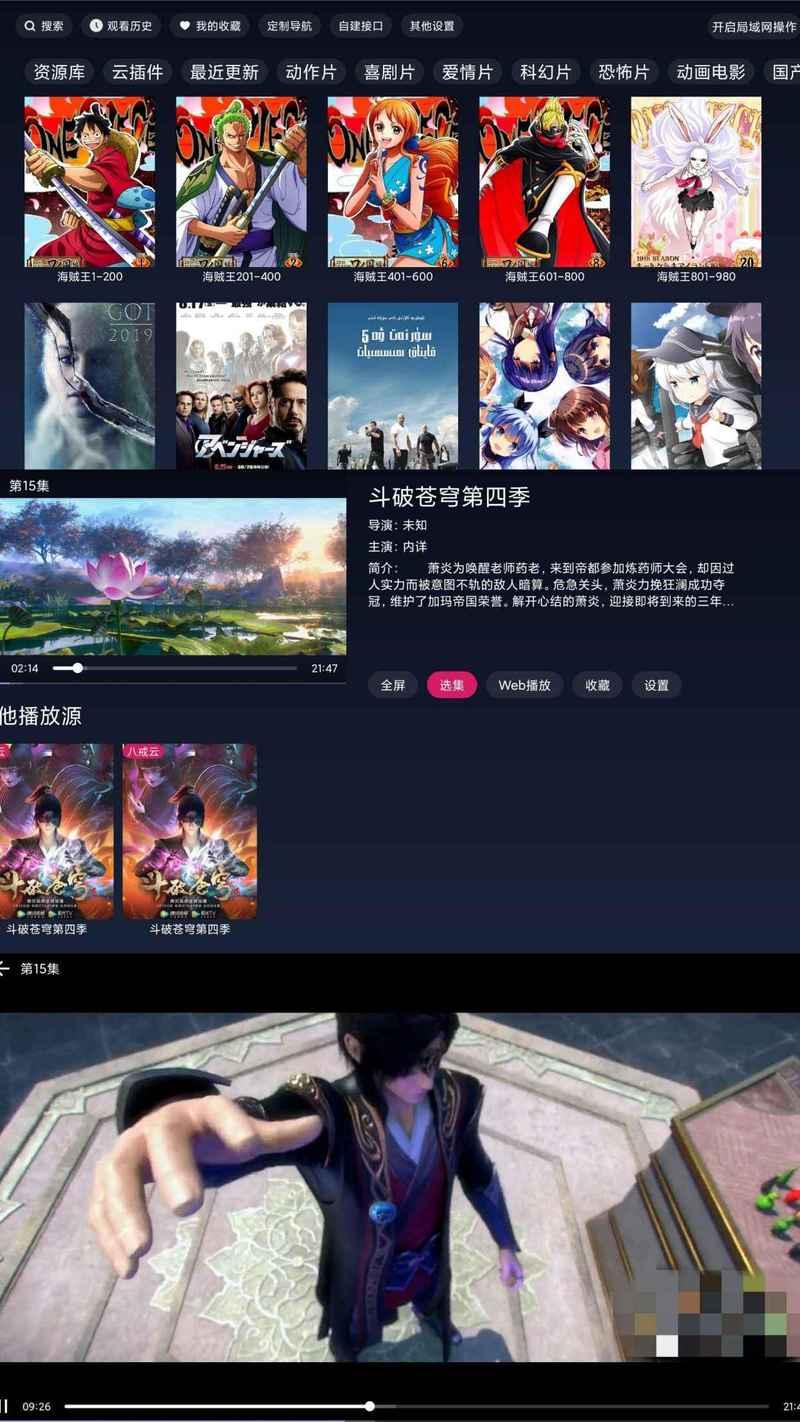 安卓FreeDTV智能电视及顶盒影视APP