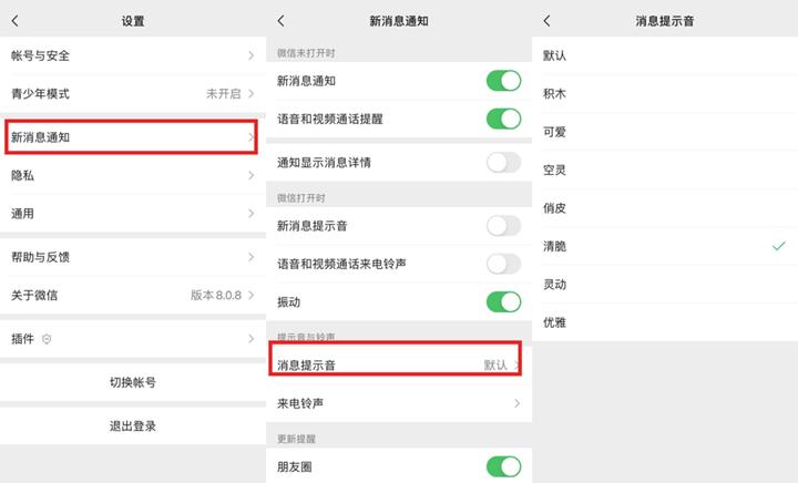 IOS微信重大更新 微信专属铃声来袭 消息提示音可更换啦!