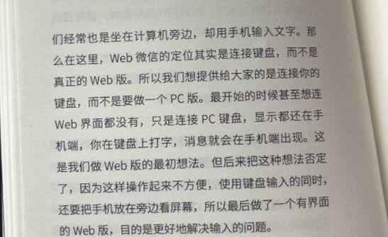 张小龙:PC版微信是一种破坏