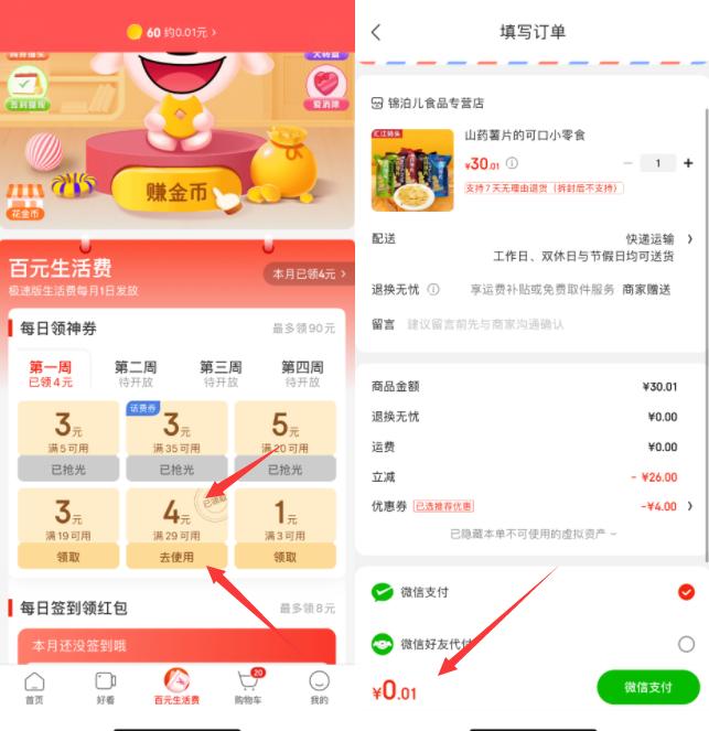 京东极速版0.01元撸山药薯片零食 领取百元生活费