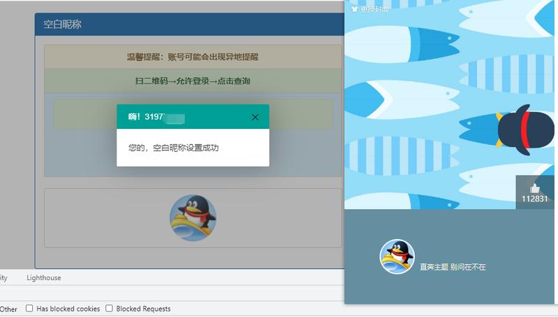 QQ设置空白昵称程序源码