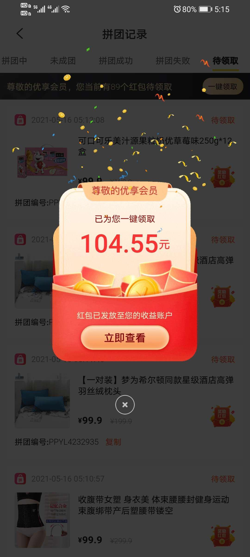 拼拼有礼app0撸长期项目【日撸30-100+】