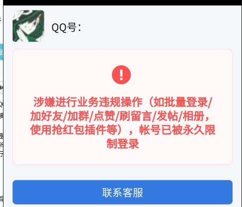 7.28最新解封QQ教程