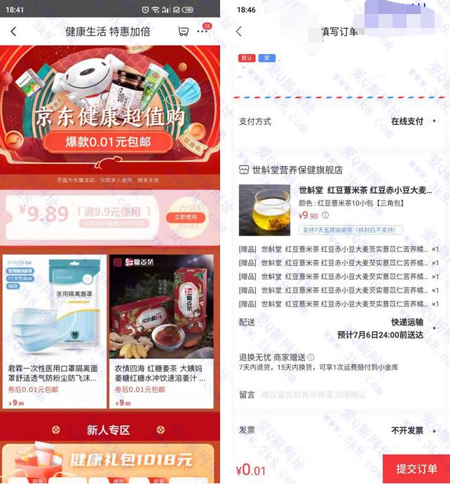 京东健康0.01元包邮撸实物 需领取9.9元券抵扣