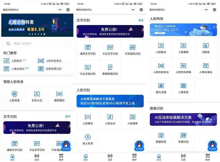 微信新功能:腾讯AI体验中心 免费体验人工换脸